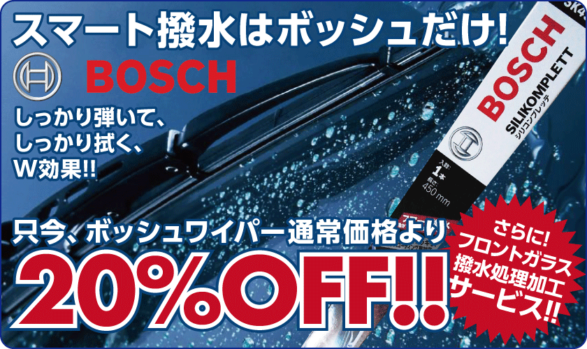 BOSCHボッシュワイパー