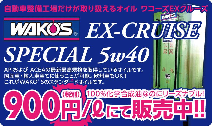自動車整備工場だけが取り扱えるオイル ワコーズEXクルーズ スペシャル WAKO'S EX-CRUISE SPECIAL 5w40 900円/Lにて販売中