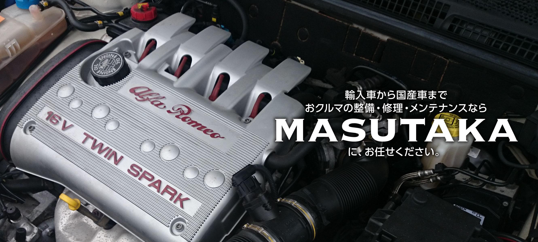 輸入車から国産車までおクルマの整備・修理・メンテナンスならMASUTAKAにお任せください